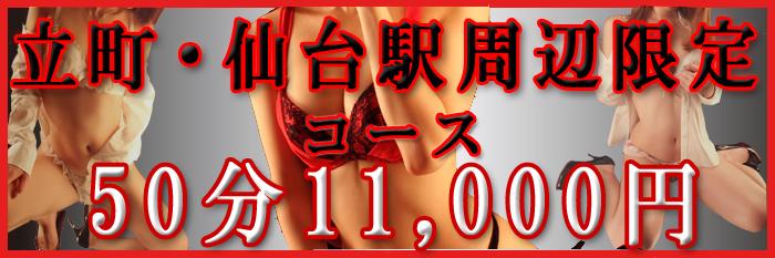 50分11000円のお得コース