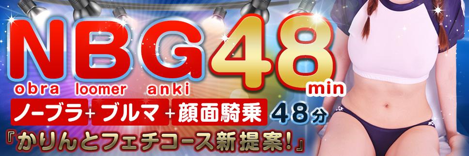 『NBG48min.』嗚呼青春のブルマ(*'ω'*)