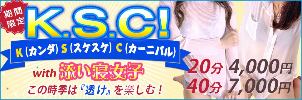 KSC(*
