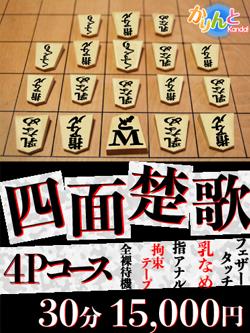 ★四面楚歌4Pコース★