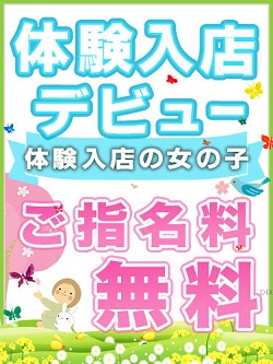 7/23 緊急体験入店情報!のどかチャン!