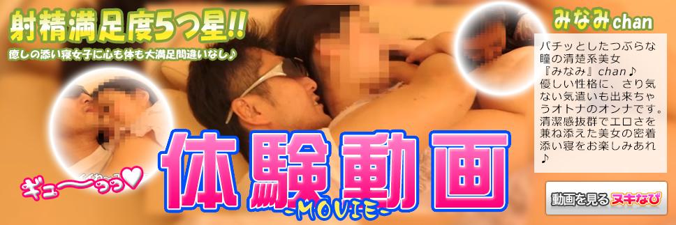 神田添い寝女子体験動画