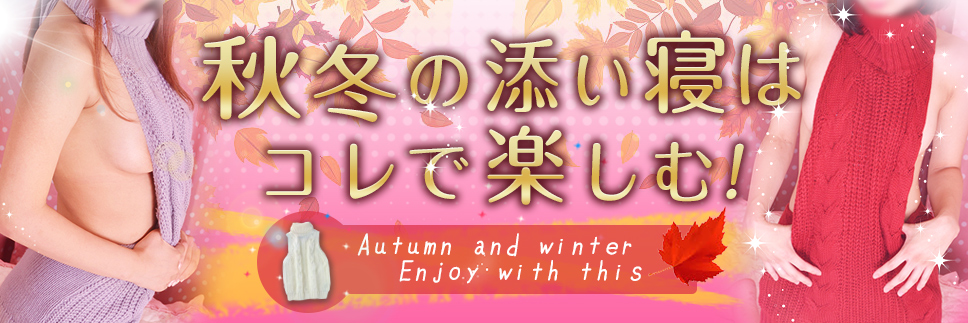 秋冬の添い寝はコレで決まり!!