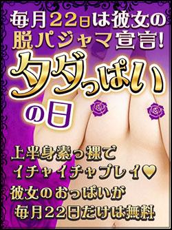 new!!★毎月22日はタダっぱいの日★