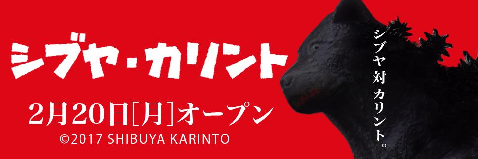渋谷かりんと2月20日OPEN!