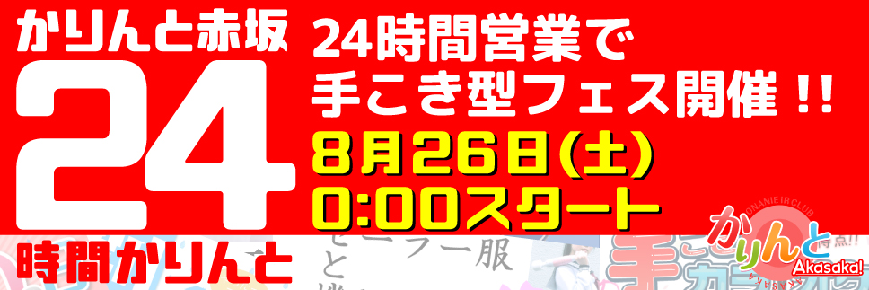 ☆24時間かりんと☆