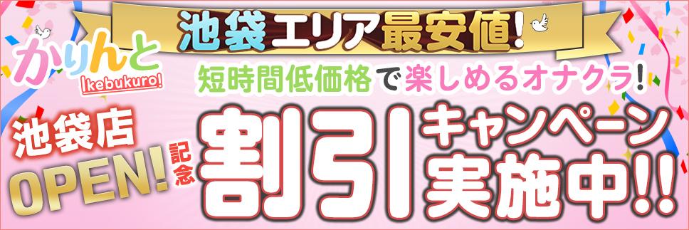 かりんと池袋割引キャンペーン実施中!!