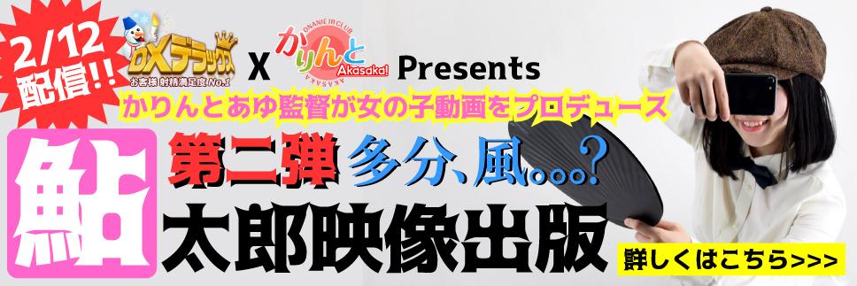 鮎太郎映像出版プロジェクト!