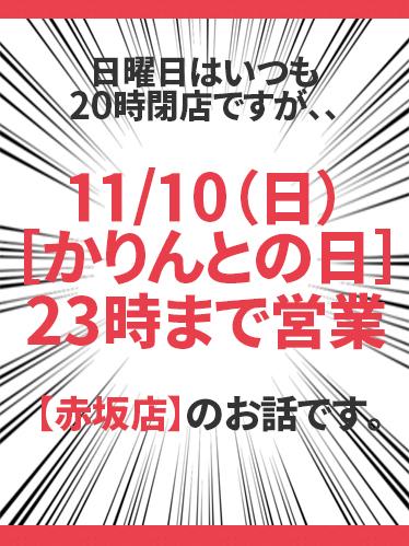 【11月10日(日)は23時まで営業!】