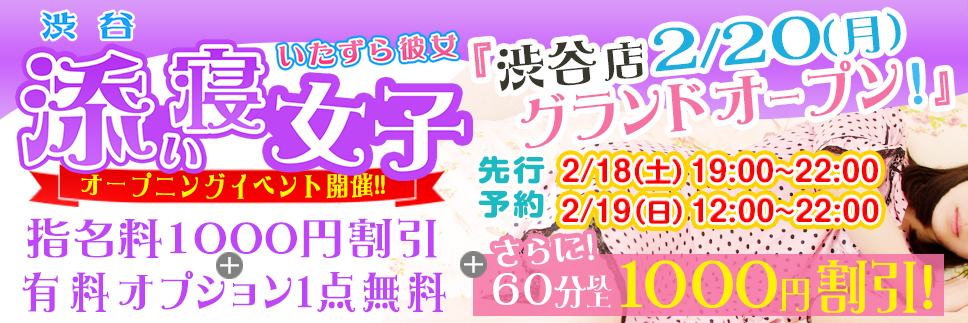 ☆渋谷店OPEN☆