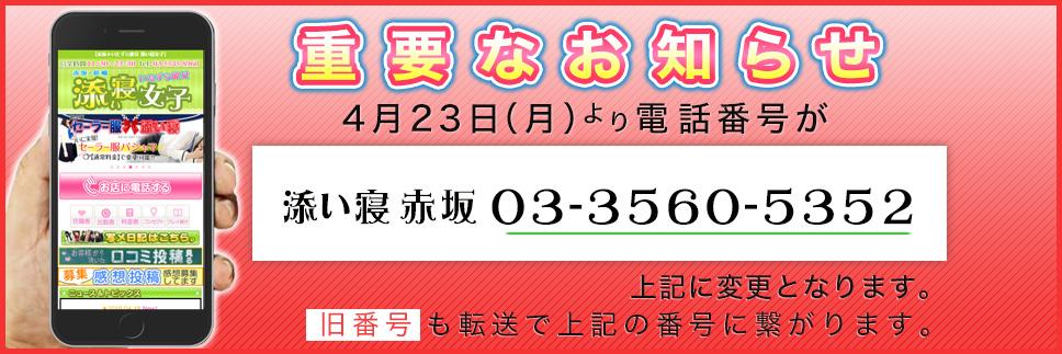 4月23日(月)より電話番号が変わります