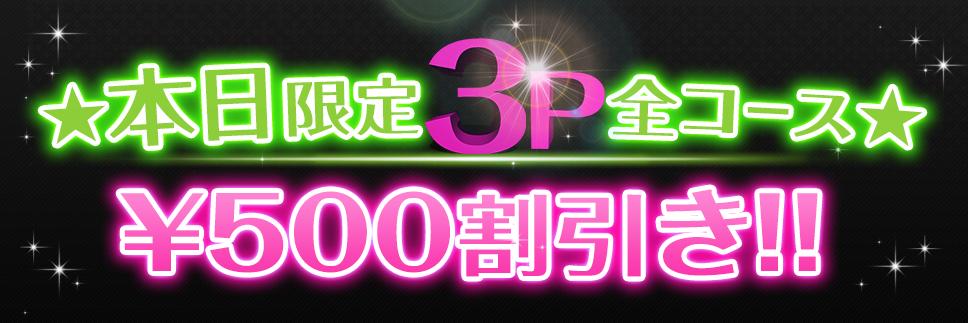 ☆3P割☆