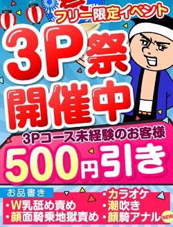 「3P祭」がオトク!