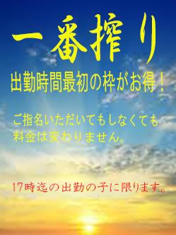 朝一からがお得☆指名料無料に!