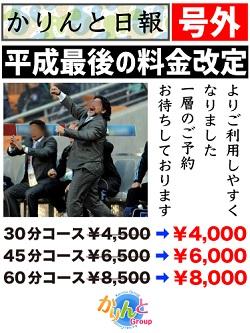 号外!平成最後の料金改定!!