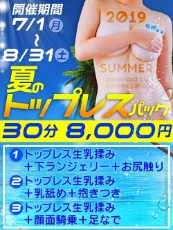 【夏のトップレスパック】