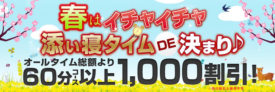 オールタイム1000円割引