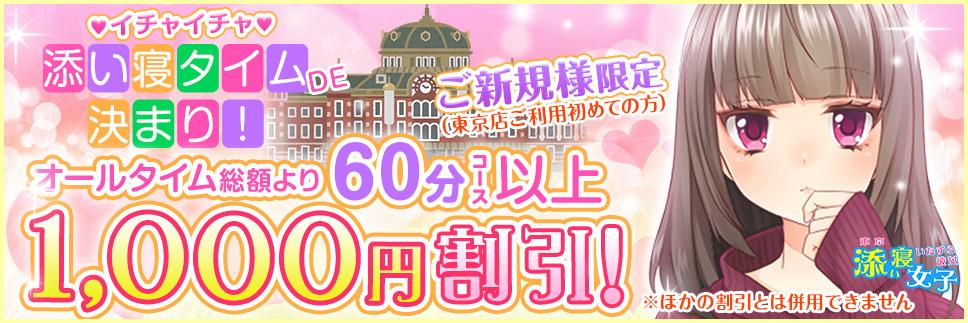 ご新規様1000円割引