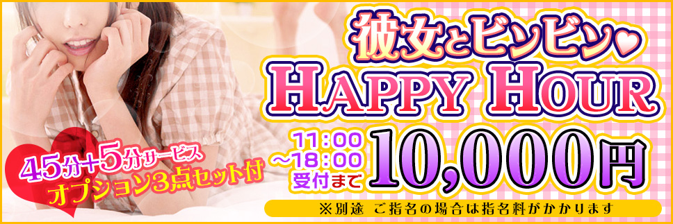 彼女とビンビン HAPPY  HOUR♡