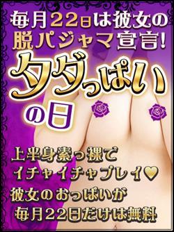 毎月22日『ただっパイの日』トップレス無料