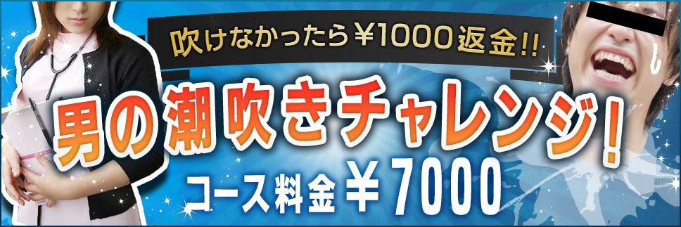 ◆漢の潮吹きチャレンジ