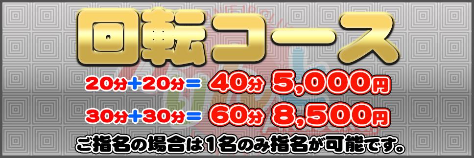 ◆回転コース◆