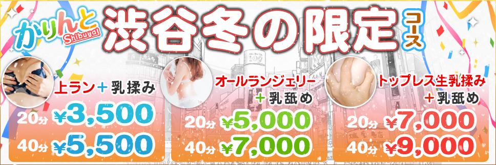 渋谷冬の新コース
