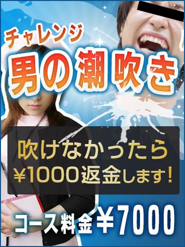 ◆◆漢の潮吹きチャレンジ