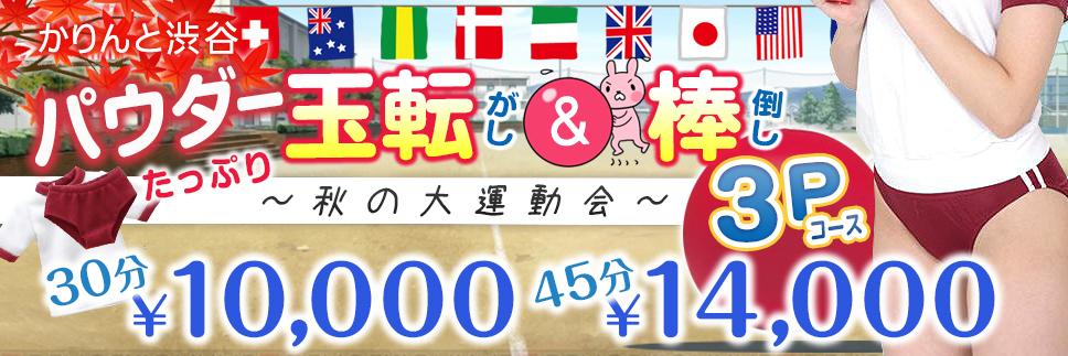 かりんと渋谷 秋の大運動会