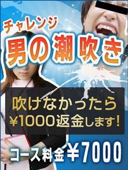 渋谷・吹き男が続出~ 男の潮吹き!