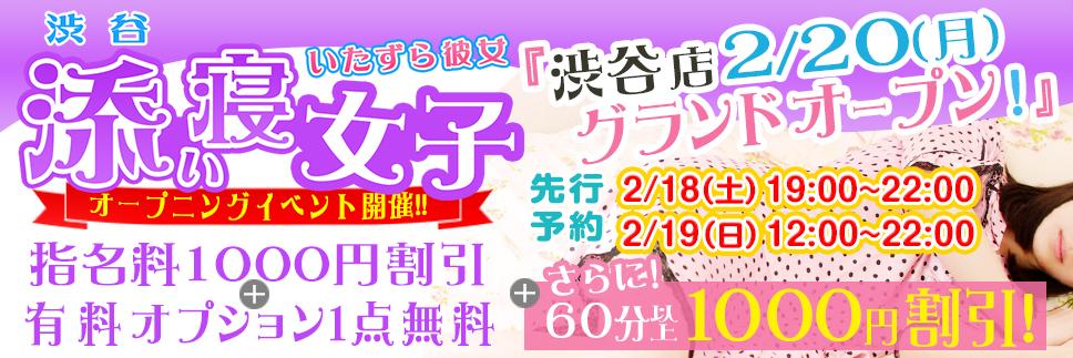 渋谷店オープン致します!