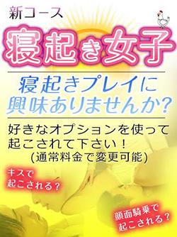 新コース【寝起き女子】