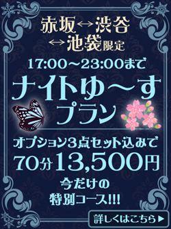 ◆ナイトゆ~すプラン!!