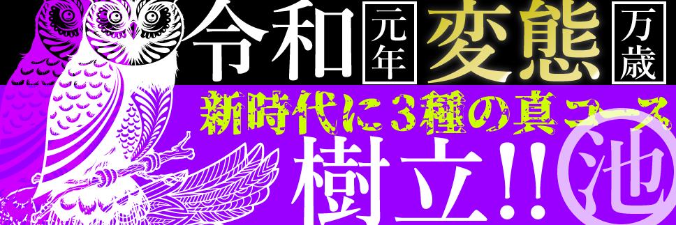 令和元年「3種の真梟コース」リリース