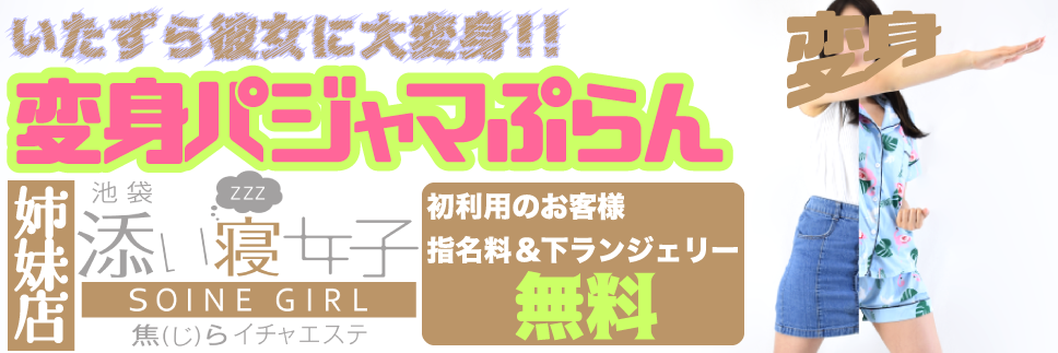 【期間限定!】変身ぱじゃまプラン