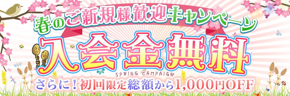 ご新規様入会金無料&1,000円引き!