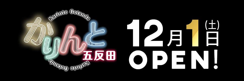 かりんと五反田店 12月1日(土)オープン!