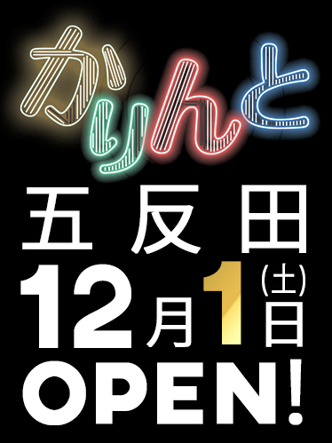 かりんと五反田店ついにオープン!