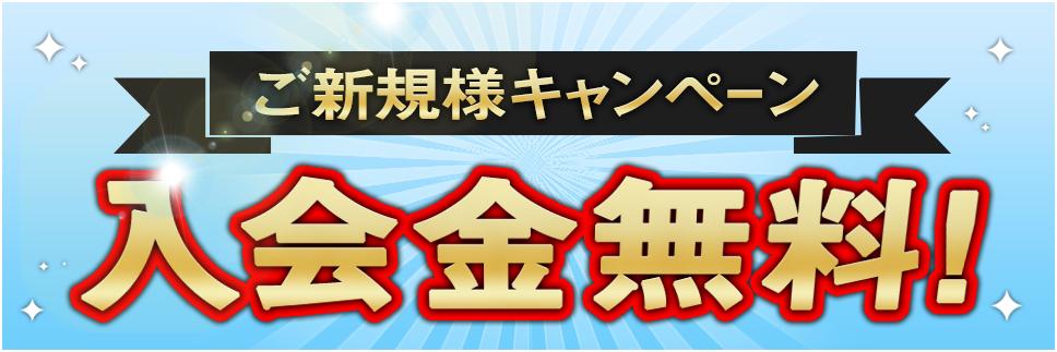 ◆【期間限定】ご新規様入会金無料