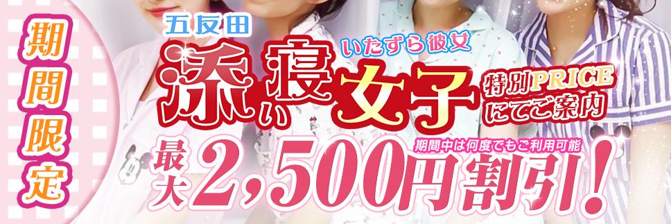 添い寝女子 五反田 12/1(土)オープン!