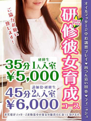 【新人研修コース】