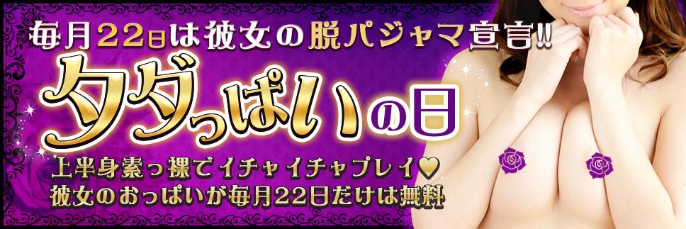 毎月22日は『タダっぱいの日』♪トップレス無料!!