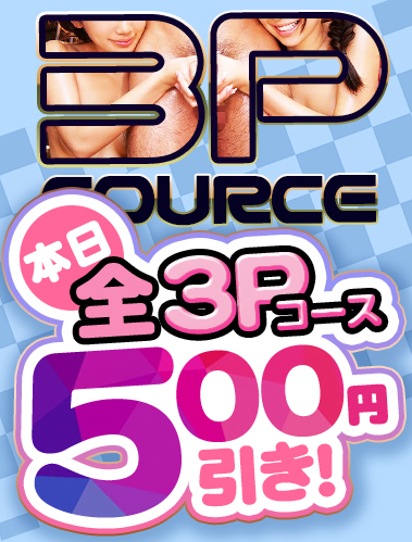 【3P】\500-割引