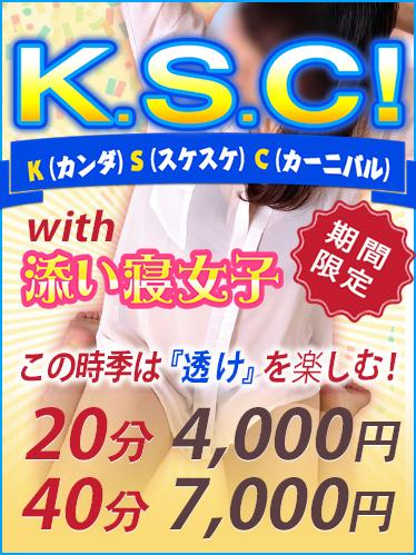 K.S.C!!