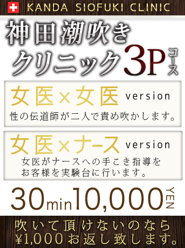 神田潮吹きクリニック3Pコース