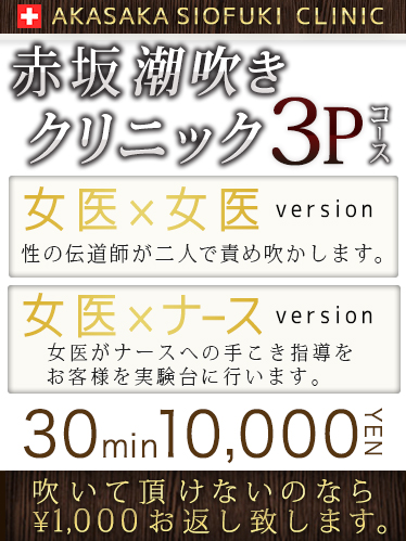 赤坂潮吹きクリニック3Pコース