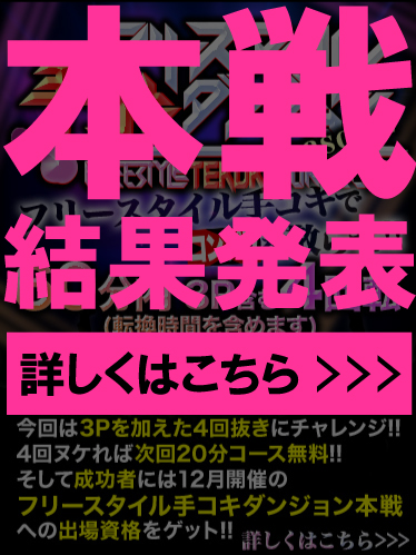 【本線詳細】フリースタイル手コキダンジョン