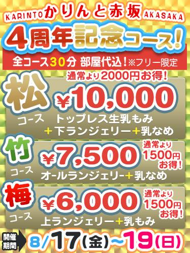 ☆4周年記念!赤坂パック!☆
