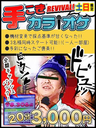 手コキカラオケ♪リバイバル