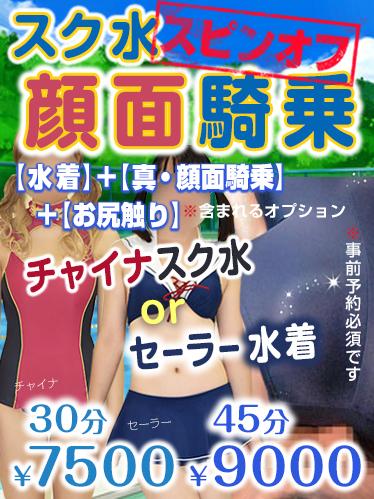 【スク水・顔面騎乗】スピンオフ☆